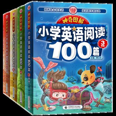 正版2019波波乌教育图书 神奇图解小学英语阅读100篇三四五六年级