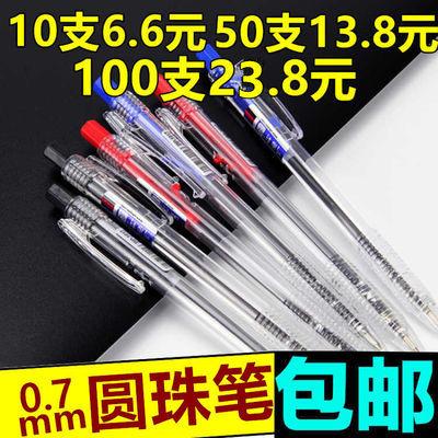 伸缩蓝色按动圆珠笔原子笔学生办公油笔广告笔红笔黑色红色批发