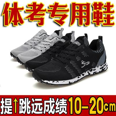 中考体育考试专用鞋田径训练鞋男女学生超轻跑步运动鞋立定跳远鞋