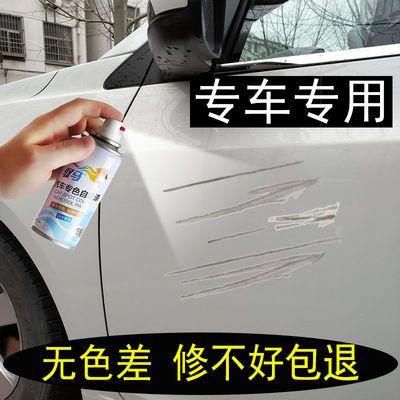 汽车划痕修复神器喷漆罐补漆笔油漆自喷漆白色车漆去痕车蜡汽车蜡【3月1日发完】