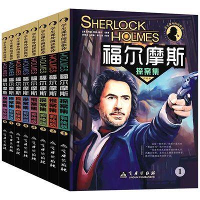 正版福尔摩斯探案全集侦探集小学生版四五六年级课外必读阅读书籍
