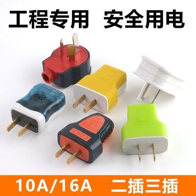 【5-20个装】家用16A2脚三脚防漏电插头二脚10a插头3脚大功率插头
