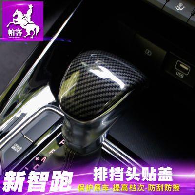 起亚18-19款新智跑K3排挡头贴 中控档位盖贴片碳纤纹内饰改装