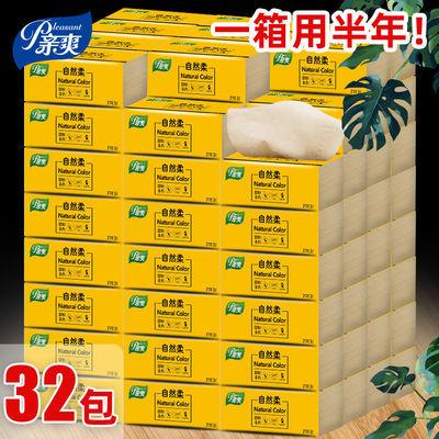 【一箱用半年】亲爽竹浆本色抽纸巾卫生纸批发整箱家用32包6包