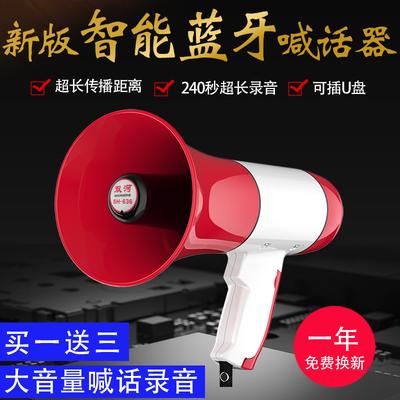 大功率充电录音手持喊话器地摊宣传叫卖喇叭导游扩音器喊话喇叭sh
