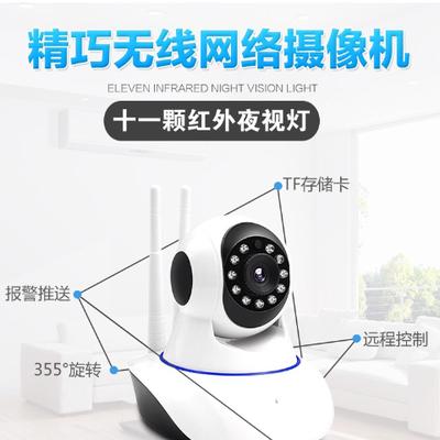 无线摄像头wifi网络手机远程室外高清夜视家用室内外家庭监控器【2月29日发完】