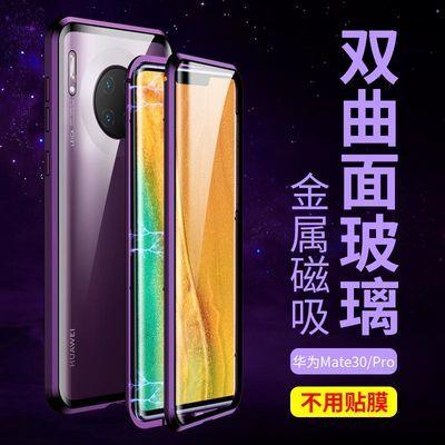 双面玻璃华为mate30pro手机壳mate30磁吸金属透明防摔meta保护套