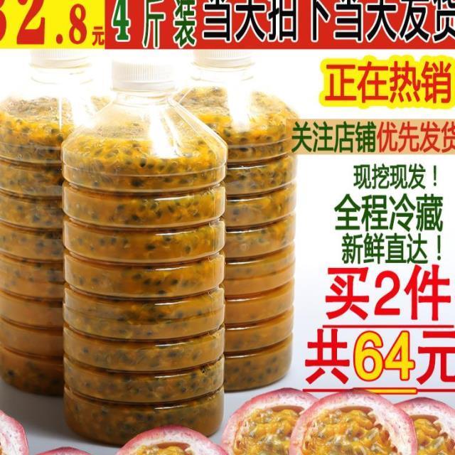 广西新鲜百香果原浆酱百香果肉瓶装新鲜果酱冷冻百香果汁果肉4斤_0