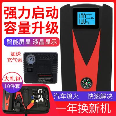 电霸汽车应急启动电源12移动充电宝车用电瓶搭火线多功能启动器