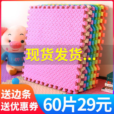 儿童拼图泡沫板地垫家用拼图地毯卧室满铺爬行垫拼接加绒地毯垫