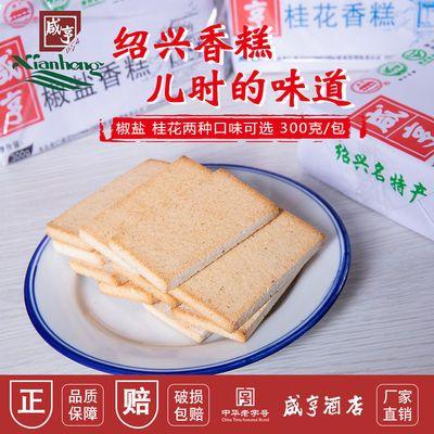 咸亨酒店香糕2包装正宗绍兴特产糕点椒盐桂花味口感香脆土特产