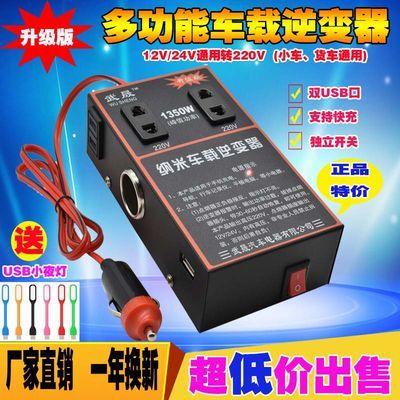 12v24v转220v车载逆变器汽车用电源转换器变压器插座USB车用充电