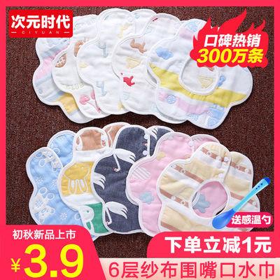 6条包邮婴儿纯棉口水巾新生儿360度旋转按扣围嘴防水围兜宝宝