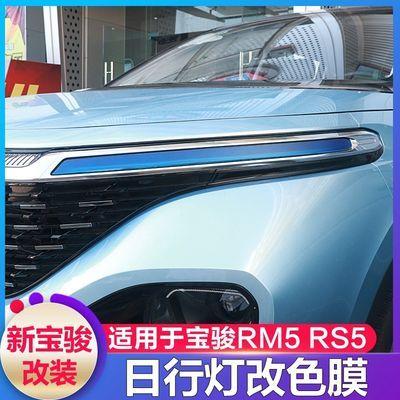 19款新宝骏RS5日行灯改色变色膜RM5日行灯膜装饰保护改装灯贴膜