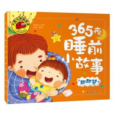 大图大字我爱读365夜睡前小故事甜甜梦彩图注音3-6岁幼儿童启蒙书