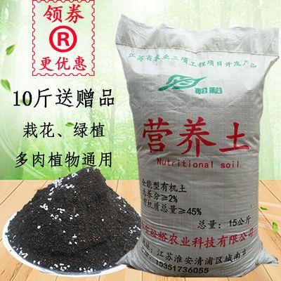 有机花泥营养土绿萝花卉培养养花土种花土壤多肉种植土通用型大包