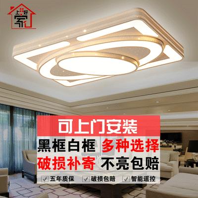 LED吸顶灯客厅灯长方形现代简约大气主卧室灯具灯饰灯具套餐组合