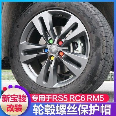 新宝骏RS5轮毂罩螺丝保护盖RC-6 RM5轮胎改装饰螺丝帽硅胶防生锈