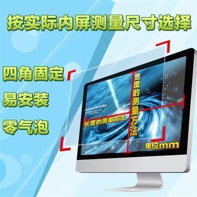 台式机显示器电脑屏幕保护膜防辐射蓝光护眼19寸一体机23 27贴膜【2月29日发完】