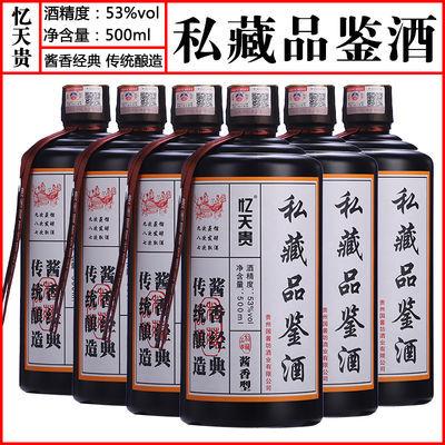 【忆天贵】贵州酱香型白酒整箱53度原浆私藏酒水批发500ml*1/6瓶