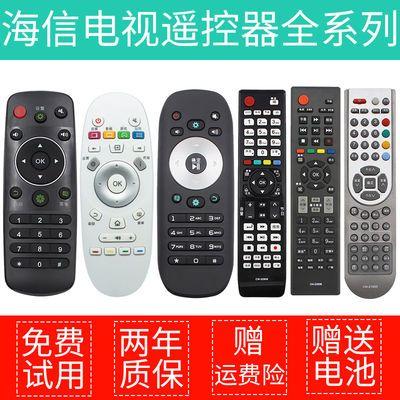 海信电视遥控器万能通用CN-22601 3B12/26/16 CN3A57/68/56 5A58