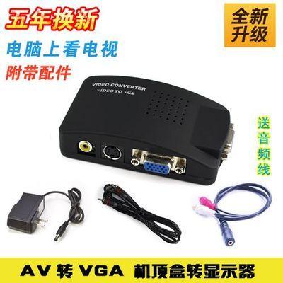 AV转VGA转换器 AV转D-Sub 电脑看电视 机顶盒转显示器看电视 S端