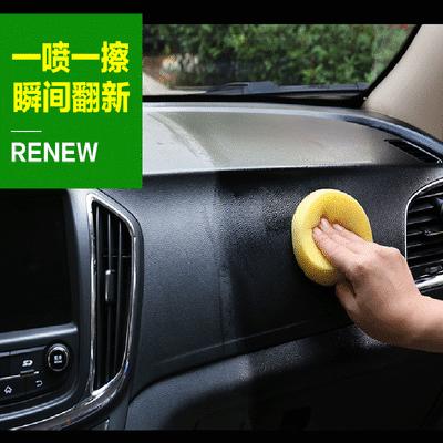 汽车表板蜡仪表盘蜡内饰蜡塑料件翻新修复上光剂真皮保养蜡液体蜡