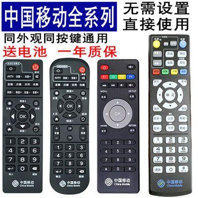 中国移动宽带网络电视机顶盒遥控器万能通用魔百盒和浪潮九联咪咕