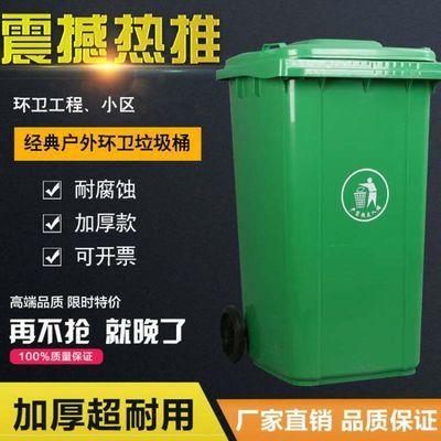 户外大垃圾桶大码加厚圆物业环卫塑料垃圾桶熟胶收纳桶大水桶包邮