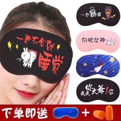 儿童眼罩睡眠午睡遮光透气学生儿童专用卡通可爱冰敷睡觉小孩