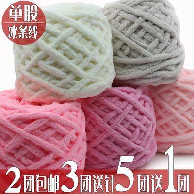 毛线团宝宝专用多股粗棉线情人棉毛线围巾线棒针纯棉宝宝线牛奶棉