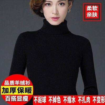 羊绒衫女士高领加厚针织羊毛衫纯色大码女式毛衣女装套头修身显瘦