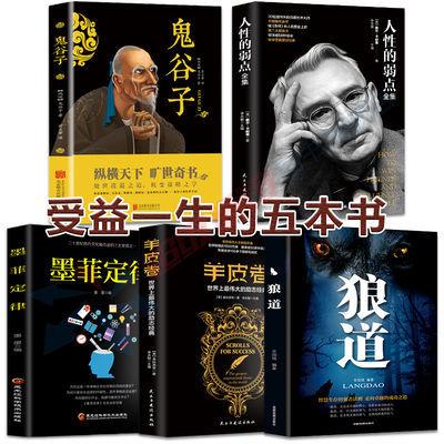 鬼谷子全集墨菲定律羊皮卷狼道人性的弱點成功勵志心理學暢銷書籍