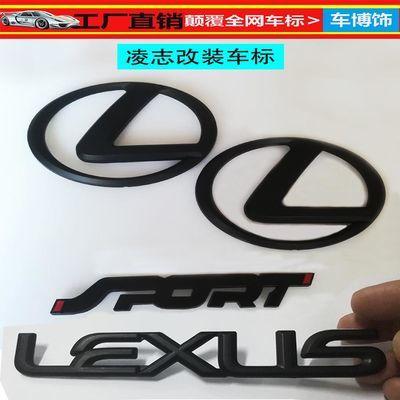 雷克萨斯车标 凌志LS400ES300 IS200 改装车标LEXUS英文字标 套标