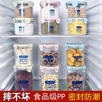 厨房用品五谷杂粮储物罐冰箱收纳盒塑料密封罐奶粉罐零食品罐子