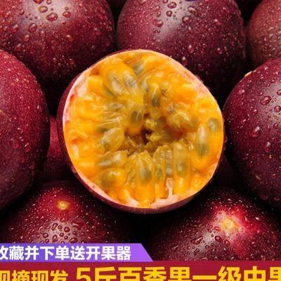 广西百香果新鲜水果果园现摘直供 皱皮大果5斤中果汁多肉满