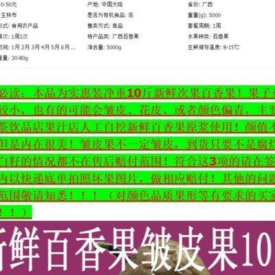 广西纯百香果皱皮果10斤实惠装奶茶果汁店优选新鲜次水果5斤送5斤