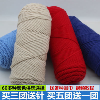 牛奶棉绒线纯棉线帽子粗线手工毛衣编织织围巾毛线团柔软粗粗毛线