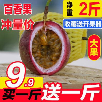 广西新鲜精选2斤大果水果白香果现摘当季百香果5斤包邮大果一级