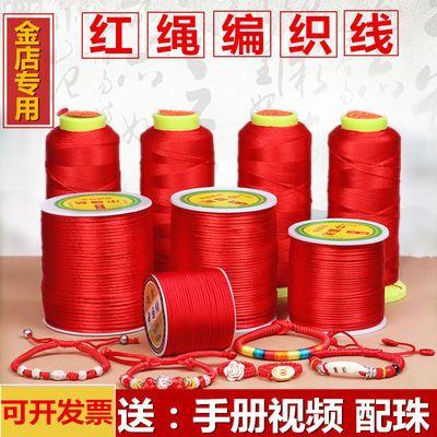 红绳中国结绳子手工吊坠绳本命年手链编织串珠项链戒指红绳子