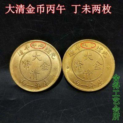 古玩杂项收藏 仿古金币 鎏金币黄铜镀真金大清金币丙午 丁未2枚