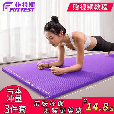 非特斯瑜伽垫初学者加长地垫男女士加厚宽家用健身瑜珈垫子三件套【2月29日发完】
