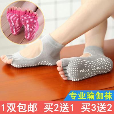 瑜伽袜子五指袜女士专业瑜珈袜防滑按摩袜露趾袜纯棉袜运动健身袜