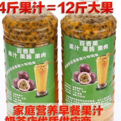 广西新鲜百香果酱百香果肉百香果果酱冷冻百香果汁原浆西番莲4斤