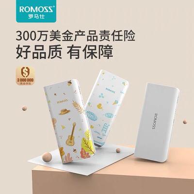 品牌特卖罗马仕充电宝20000mAh大容量快充移动电源10000mAh多规格