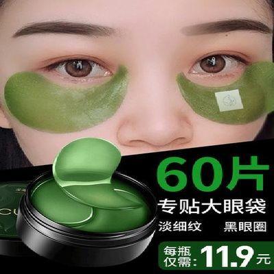 (建议亲们购买时,看到客户已经开团的,请参团去拼单购买,以便马.上成团好尽快发货] !海藻绿眼膜[功效] :改 善黑眼圈、淡化眼角细纹、淡化眼袋、眼部补水锁水、消除脂肪粒。[ 使用]每次贴15分钟左右取下(免洗),每天睡前使用一次,让你- -眼见年轻。(我们的承诺] :植物护眼,不含铅不含汞无色素、 不含任何激素毒素等有害物质!!配合眼霜和抗皱原液,效果更佳!!!