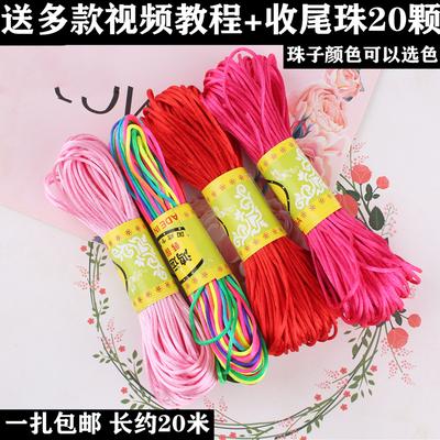 5号线编绳编织线手工材料中国结红绳线挂件红绳子手链包邮