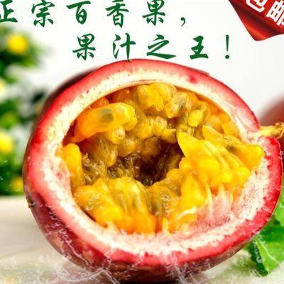 广西百香果5斤现摘现发新鲜水果花皮果中小果西番莲鸡蛋果包邮