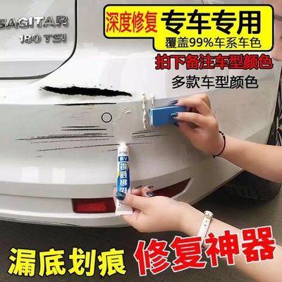 汽车漆修补漆笔用品深度车漆面修复划痕神器欧贝黎漆白色刮痕专用