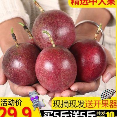 【买5斤送5斤】云南百香果10斤带箱包邮新鲜水果非广西黄金百香果